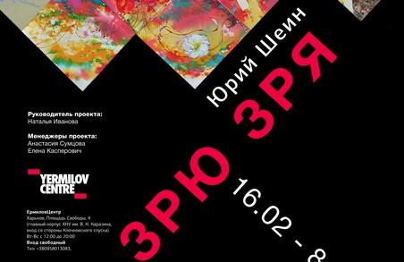 «Ніщо», в якому видно «джерело світу»: харків`ян запрошують на виставку абстрактного живопису