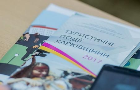 Школярам готують екскурсії туристичною Харківщиною