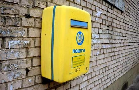 Відтепер не кожен українець зможе користуватися послугами пошти