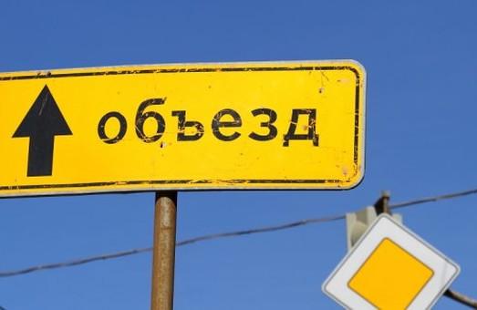 Чернишевську перекривають 4 березня