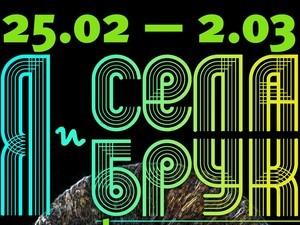 Фестиваль сучасного театру пройде у Харкові