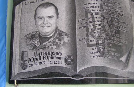 На Харківщині відкриють пам'ятну дошку бійцю, який загинув в зоні АТО