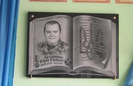 Герою АТО відкрито пам'ятну дошку на Харківщині/ Фото