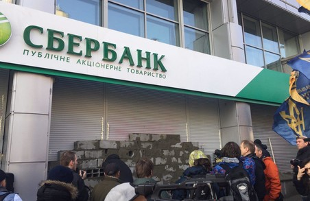 Російський «Сбербанк» забирається геть з українського ринку: скатертиною дорога і якір у спину