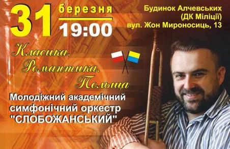 Дітям заборонили приходити на концерт польського виконавця