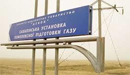 Сахалінське родовище повернуто «НАК «Надра України»