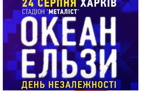 """Світлична домовилася з Вакарчуком. День Незалежності """"Океан Ельзи"""" зустріне у Харкові"""