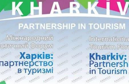 У Харкові намічається маштабний міжнародний турфорум