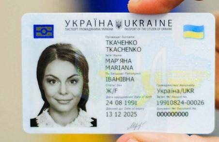 ID-карти і біометричні паспорти можна отримати в двох районах Харкова