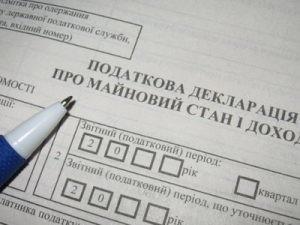 Українців зобов'яжуть декларувати свої доходи та витрати незалежно від їх рівня і джерел
