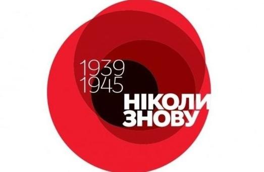 Пам'ять про українських героїв різних часів повинна нас об'єднувати! - Світлична про День пам'яті та примирення та День перемоги над нацизмом