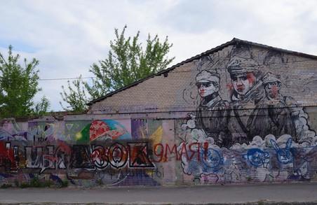 Невідомі пошкодили мурал із зображенням героїв Крут/Фото