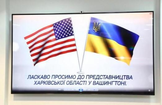 Офіс Харківської області у Вашингтоні - співорганізатор саміту з кібербезпеки