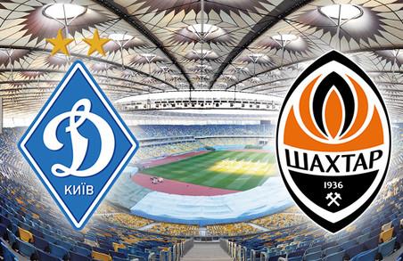 Поліція готується зустріти історичний матч  «Шахтар» та «Динамо»