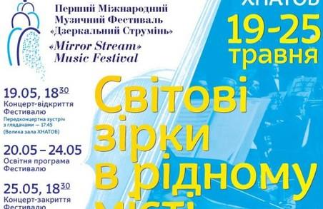 Міжнародний музичний фестиваль «Дзеркальний струмінь» проходить під патронатом Світличної