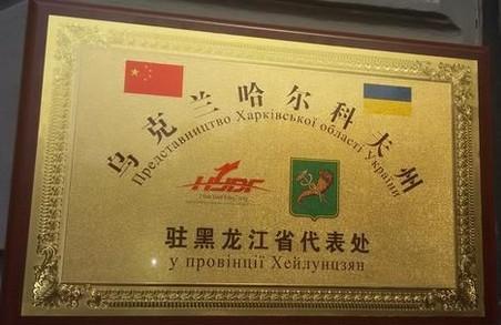 Харківські машинобудівники відзначилися у Китаї