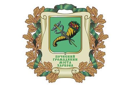 Стали відомі кандидати у Почесні громадяни міста Харкова