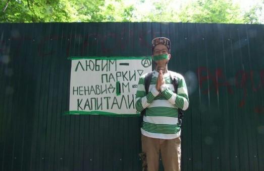 У Харкові еко-анархісти захищають зелену зону