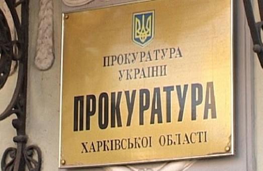 Прокуратура повинна довести до кінця розслідування загибелі працівника КП «Харківводоканал» - міськрада
