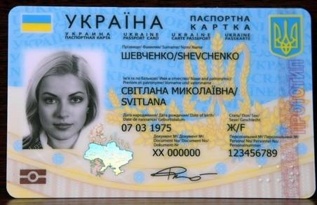 Новим громадянам виготовляються папорти у формі ID-картки