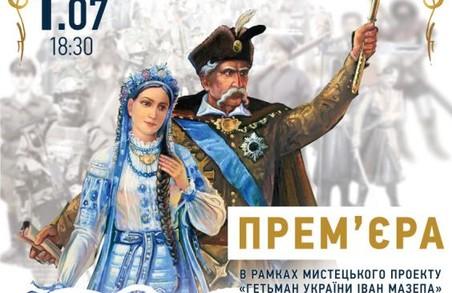 """У ХНАТОБі показали """"Мазепу"""" - детальніше про прем`єру"""
