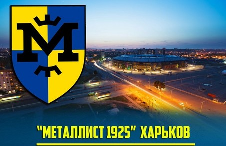 """Керівництво клубу """"Металіст 1925"""" """"підстрахувалося"""" на випадок можливих хуліганських дій своїх уболівальників"""