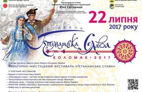 У Харківській області пройде фестиваль «Гетьманська слава»