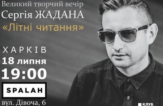 """У Харкові пройдуть """"Літні читання"""" Сергія Жадана"""