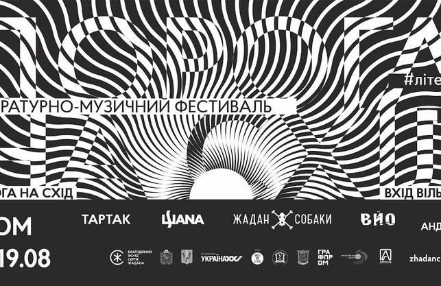 «Дорога на Схід»: БФ Сергія Жадана готує фестиваль у Ізюмі