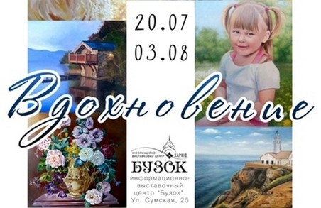 У «Бузку» відкривається виставка робіт викладачів та учнів студії «Art-Palitra»