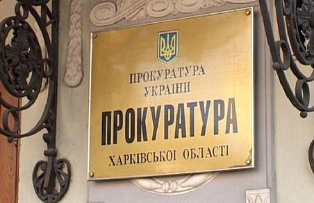 Юрій Луценко подякував харківськім прокурорам і слідчим підрозділам за розкриття корупційних справ