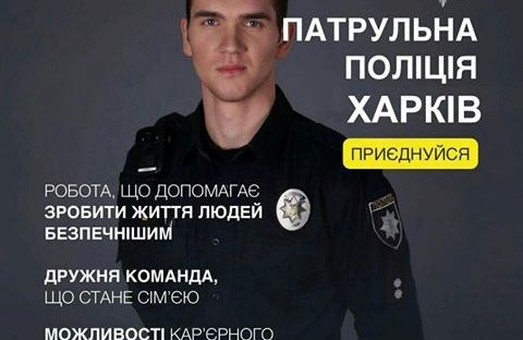 В патрульній поліції спостерігається нестача кадрів