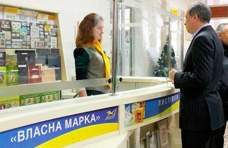 """За зняття готівки через """"Укрпошту"""" доведеться заплатити комісію"""