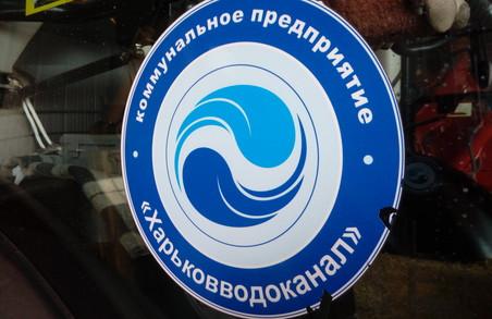 Два райони Харкова завчасно готують до значного  відключення води