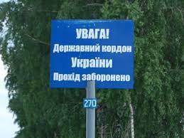Тринадцять харків'ян намагалися втекти в Росію
