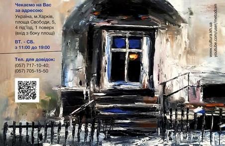 У Харкові відкриється виставка експресивного живопису