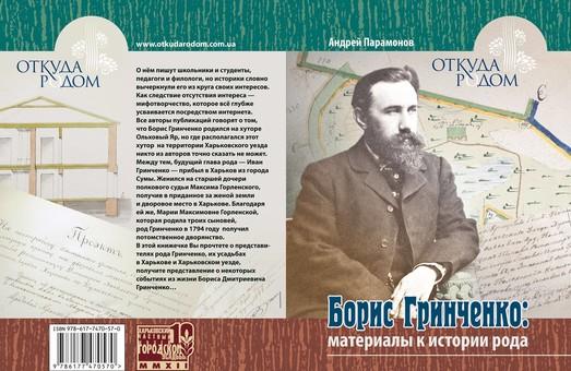 Літмузей запрошує харків`ян за адресами Бориса Грінченка