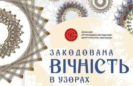 """Харків`ян запрошують подивитися на """"Заколдовану вічність"""""""