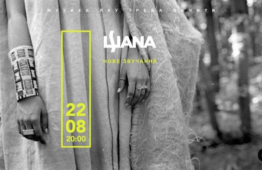 Харківська група ШANA приготувала для слухачів щось особливе