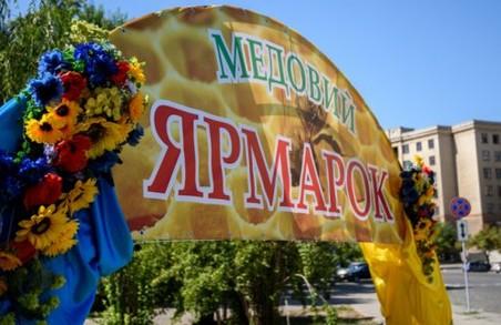 У центрі Харкова триває ярмарок меду