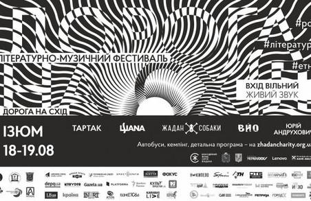 На фестивалі «Дорога на Схід» гратимуть музиканти з Харківщини і прифронтових територій