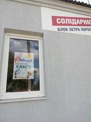 Харківська «Солідарність» розпочала акцію «Подаруй бібліотеці книгу»