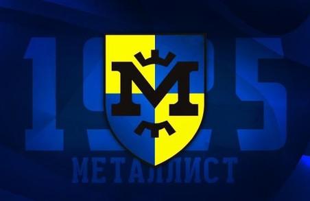 ФК «Металіст 1925» виповнився рік