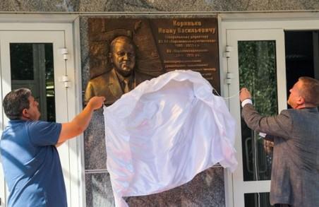 У Харкові відкрили меморіальну дошку Іванові Коріньку