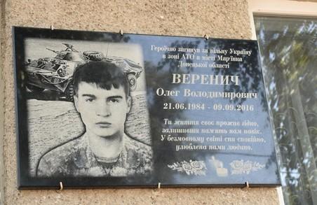 За підтримки Харківської «Солідарності» на Кегичівщині відкрили меморіальну дошку загиблому в АТО герою