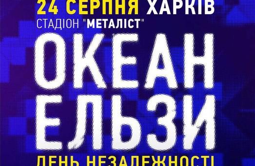 У Харкові на День Незалежності буде довше працювати метро