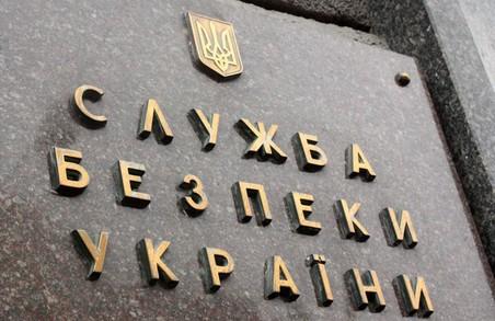 СБУ встановлює, хто саме погрожував Президенту у Харкові