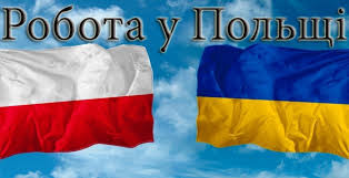 Поляки роз'яснили, як українцям можна влаштовуватися на роботу