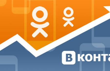 Служба безпеки викрила українських зрадників в мережах «Вконтакте» та «Одноклассники»