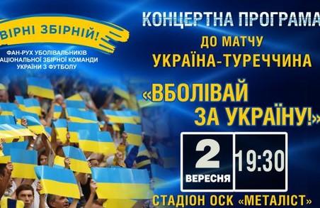 Харківщина готується зустріти матч між національними збірними України та Туреччини